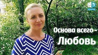 Основа всего — Любовь. Отзыв о передаче О ДУХОВНОЙ БЛАГОДАТИ. Лилия, Киев, Украина