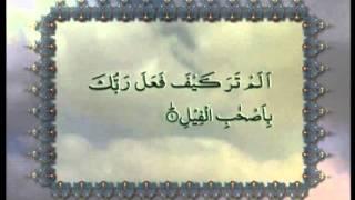 Surah Al-Fil (Chapter 105) with Urdu translation, Tilawat Holy Quran, Islam Ahmadiyya