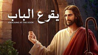 مقدمة فيلم مسيحي | يقرع الباب | هل تسمع الرب يقرع الباب؟
