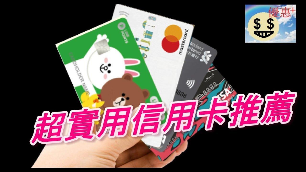 【優惠家】超實用信用卡推薦!~|2018信用卡比較 現金回饋| - YouTube