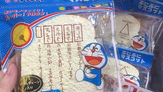 Doraemon Memory Bread Squishy
