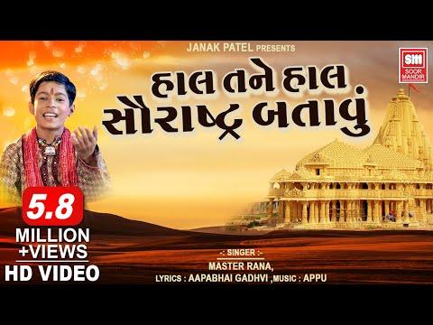 Haal Tane Haal Saurashtra Batau | હાલ તને હાલ સૌરાષ્ટ્ર  બતાઉં | Superhit Gujarati Song