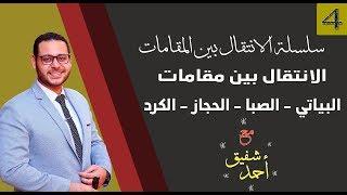 سلسلة الانتقال بين المقامات (04)- الانتقال بين مقامات البياتي والصبا والحجاز والكرد