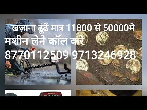 CHEAP GOLD DETECTOR METAL DETECTOR IN INDIA UNDER 50000 RUPEES