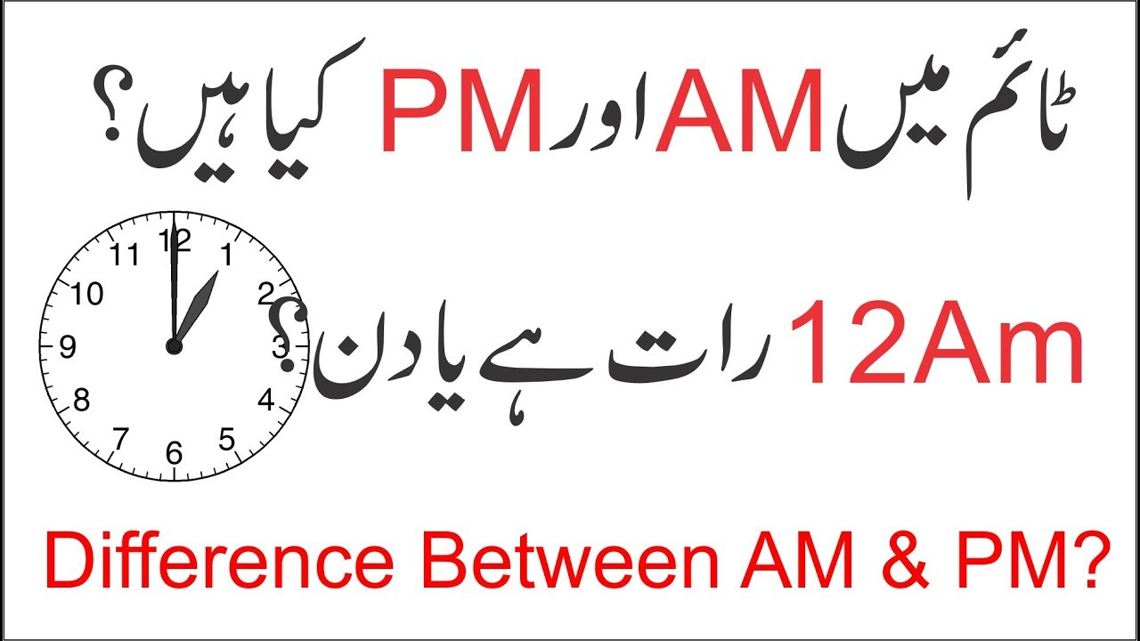 What is AM & PM in Time??    Explained - YouTube