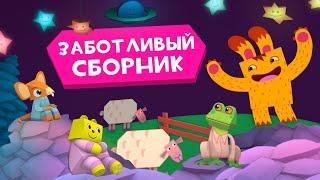 ЙОКО Заботливый сборник Мультфильмы для детей