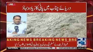 High Level Floods Passing Through River Chenab | 24 News HD