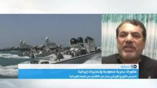 لماذا تعتبر طهران المناورات السعودية استفزازا؟