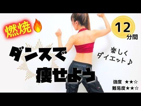【燃焼系ダンス】ダイエットは楽しく踊って脂肪燃焼🔥エアロビクス #064