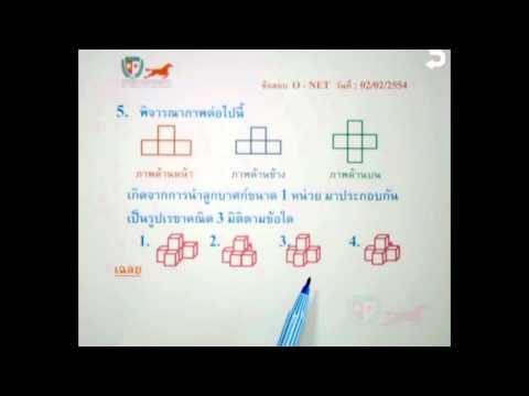 เฉลยข้อสอบคณิตศาสตร์ O-NET ม.3 ตอนที่ 5