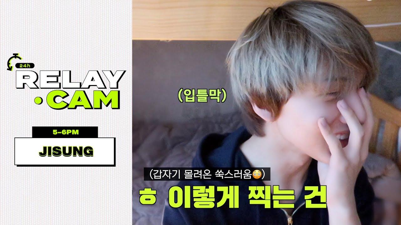 ⏱JISUNG : 5-6PM|NCT 24hr RELAY CAM