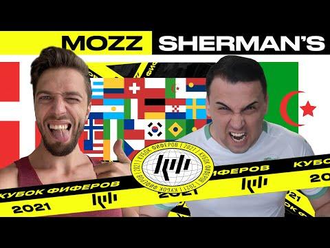 🇩🇰 MOZZ vs SHERMANS 🇩🇿 // КУБОК ФИФЕРОВ 2021