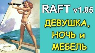 Raft. Делаем мебель ночью в открытом океане. Обновления v1.05