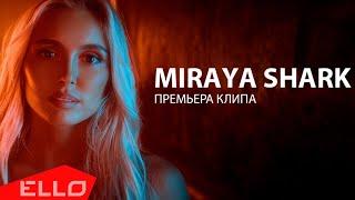 Закаты цвета Фанты // Miraya Shark (Official Video)