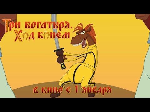Слушать МС Алеша Попович и Его Конь - Богатырская Песня прикол
