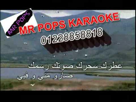 قرب ليه وائل كفوري كاريوكي - Arabic karaoke