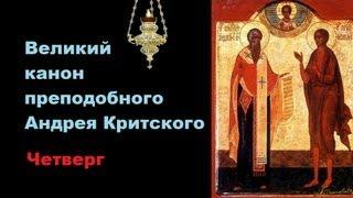 Канон Св Андрея Критского,  Четверг | Canon of St Andrew of Crete, Thursday