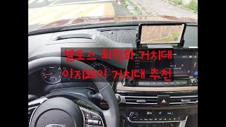 셀토스 차량용 핸드폰 거치대 자동차 스마트폰 거치대 이…