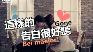 Gone - Bei maejor 「這樣的告白很好聽。」 ♪Karendaidai♪ thumbnail