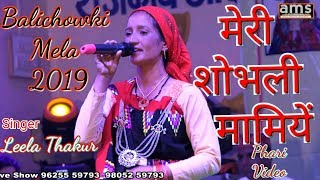 Leela Thakur New Video || Meri Shobhali Mamiyen || Official Video || Balichowki Mela 2019