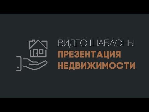 Видео шаблоны предложения недвижимости Видео недвижимость Агентство недвижимости видео