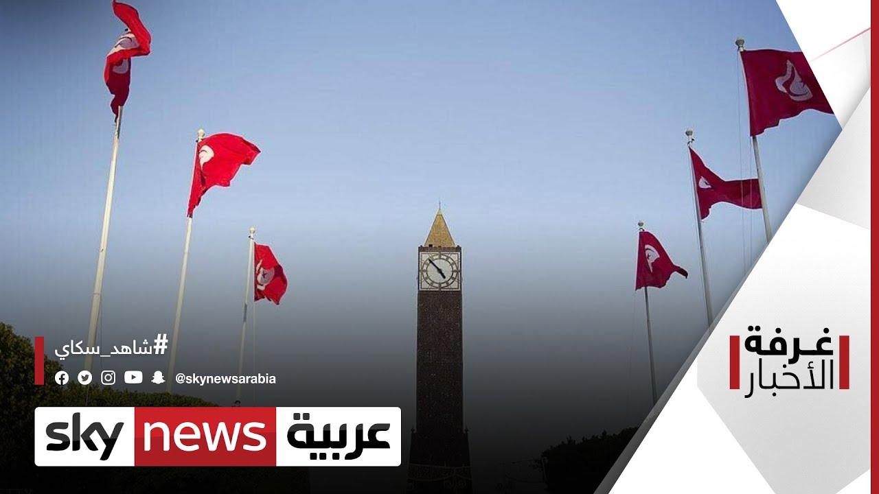 تونس.. خارطة التغيير   #غرفة_الأخبار  - نشر قبل 10 ساعة