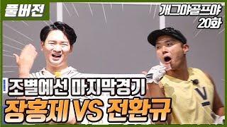 [개그야골프야] (전환규 vs 장홍제)  예선 마지막 …