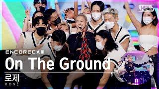 앵콜캠4k 로제 On The Ground 인기가요 1위 앵콜 직캠 Rosé Encore Fancam Sbs Inkigayo 2021 03 28 MP3