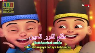 [2.39 MB] Lagu Anak Islami, Sholawat Thola'al Badru Syekh Mishary versi Upin Ipin, AKB - Ayo Kita Belajar