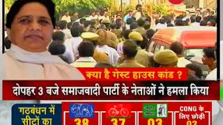 Deshhit: All you need to know about ''Guest House Scandal'