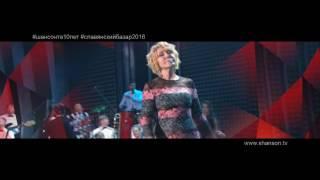 ЮБИЛЕЙНЫЙ гала-концерт ШАНСОН ТВ – 10 ЛЕТ. ВСЕ ЗВЁЗДЫ.