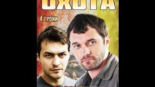 Охота. HD. 3 Серия из 4. Русские сериалы.  Драма,Криминал.