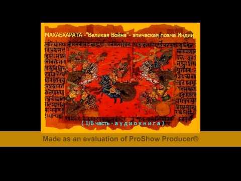 МАХАБХАРАТА - Великая Война (эпическая поэма Индии) - аудиокнига