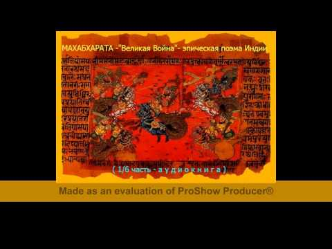 Скачать Махабхарата Аудиокнига Торрент - фото 3