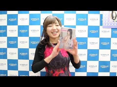 成田梨紗『コマラセタイ』DVD発売記念イベント「本当に最後のグラビアDVDになります」
