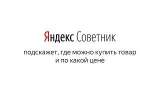 Яндекс.Советник: как узнать цену любого товара со страницы в браузере