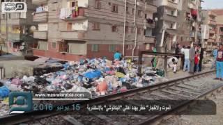 بالفيديو| القمامة على مزلقان البكاتوشي السكندري.. مقبرة الجثث المجهولة