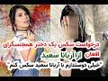 درخواست رابطه جنسی(سکس) یک دختر همجنسگرای افغان از آریانا سعید در کابل