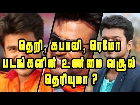 TRUE LIST OF BLOCKBUSTER TAMIL MOVIES 2016  BOXOFFICE COLLECTION  KICHDY