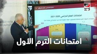 وزير التربية والتعليم يعلن خطة وتصور الوزارة لإجراء امتحانات الترم الأول