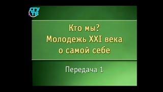 Передача 1.1. Стереотипы о нас: молодежь в СМИ