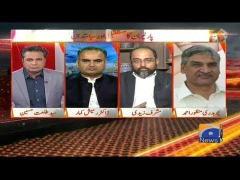 Naya Pakistan - 20-January-2018 - Geo News