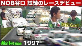 NOB谷口信輝 試練のレースデビュー【Hot-Version】1997
