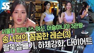 """서울대 송서현의 꼼꼼한 레슨(3) """"팔뚝살빼기…"""