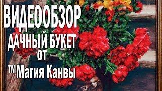 Дачный букет Б-001, обзор набора для вышивания бисером Магия Канвы купить на kanva.in.ua