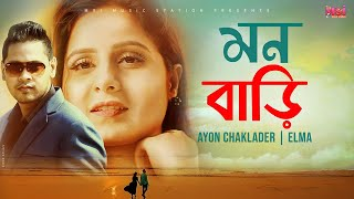 Mon Bari Ayon Chaklader And Elma Mp3 Song Download