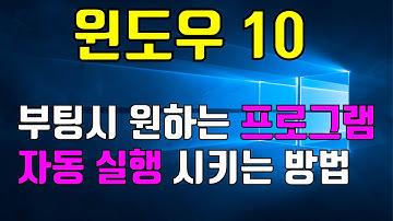윈도우10 시작프로그램 설정하기. #윈10 #윈도우10