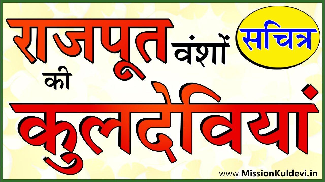 Gotra wise Kuldevi List of Rajput Samaj