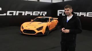 Royal Auto Show FLANKER гиперкар