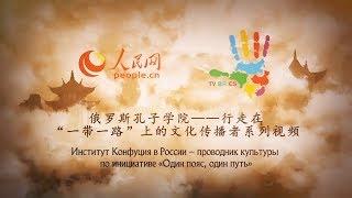 Институт Конфуция МГУ: полное погружение в китайский язык